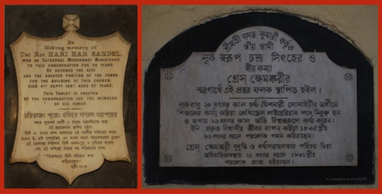 Bengali Memorial, St. Mary's Church, Kolkata (Calcutta)