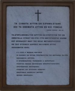 Greek Inscription, Greek Orthodox Church