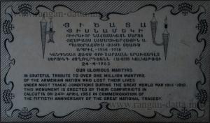 Armenian Genocide Plaque, Armenian Church, Calcutta