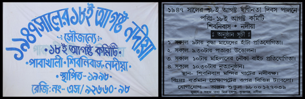 L: Banner of 18 Aug. Committee. R: Schedule of 18 Aug. 2013 program