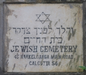 Plaque at the Kolkata's Jewish Cemetery entrance