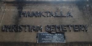 Gate of Maniktala Christian Cemetery