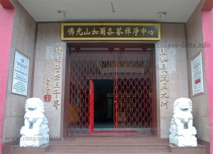 Entrance of Fo Guang Shan Buddhist Temple