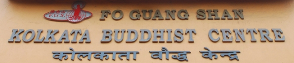 Fo Guang Shan Buddhist Temple