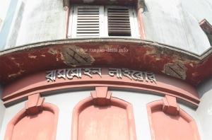 Ram Mohan Library