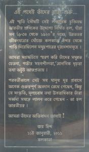 Bengali Inscription, Kolkata Memorial