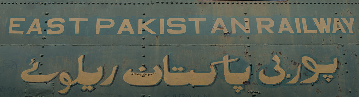 Calligraphy on the East Pakistan Railway Locomotive, Rail Museum, Howrah