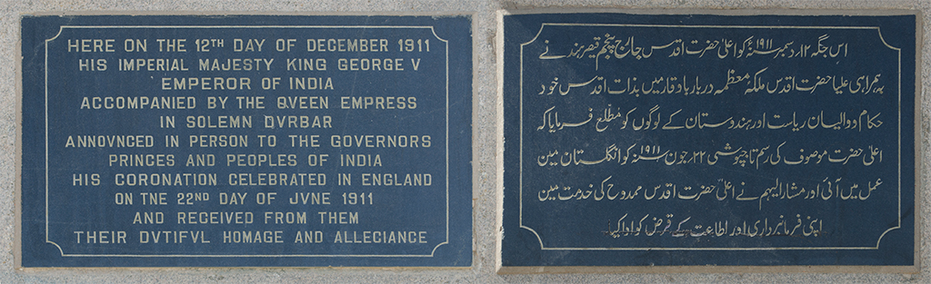 The inscriptions (English and Urdu) on the Coronation Memorial testifies the final Durbar, Coronation Park, Delhi