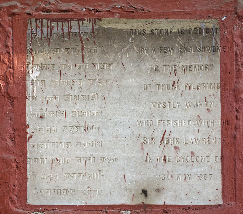 Bilingual (Bengali and English) plaque dedicated to the memory of ship wreck victims of Sir John Lawrence