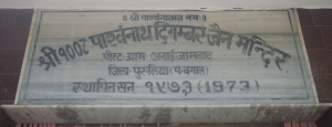 Plaque at the entrance of Digambar Jain Temple