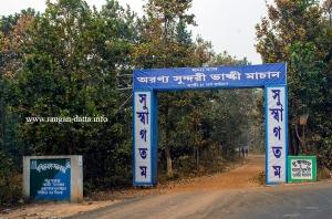 Entry gate at Bhalki Machan
