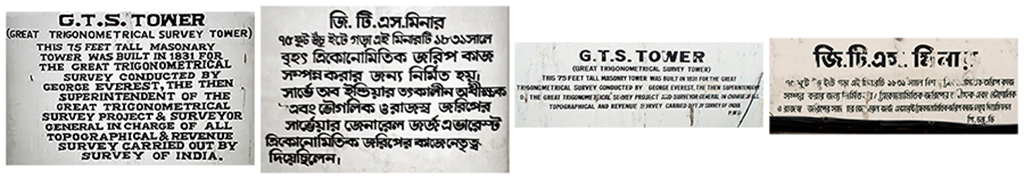 Write up on Calcutta base line towers. Left - right: Paikpara (english and Bengali and Sukchar (English and Bengali)